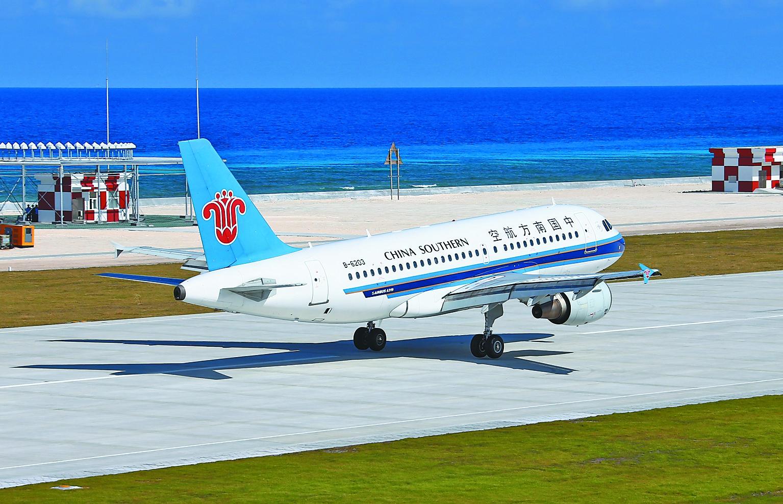 南方航空的飞机降落南沙永暑礁