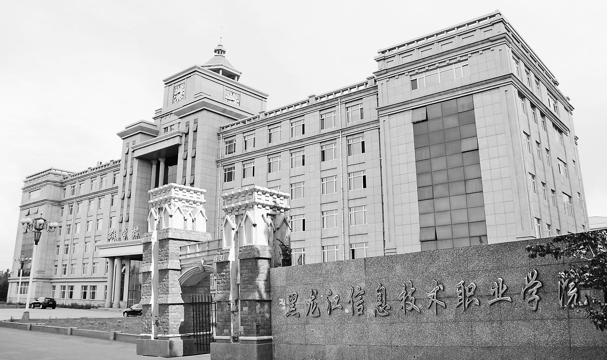 黑龙江日报