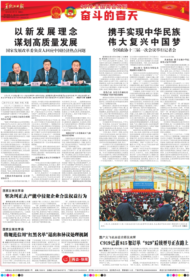 携手实现中华民族伟大复兴中国梦